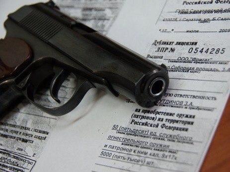 Что надо для получения лицензии на оружие