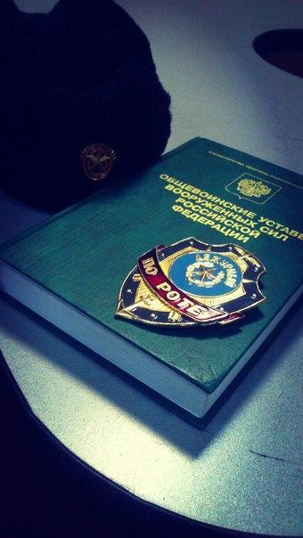 Устав службы