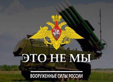 Девизы армии России